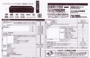 DXR170V_3