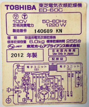 ED-60Chaisennzu