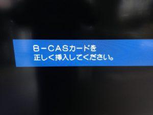 B-CASカードを正しく挿入して下さい