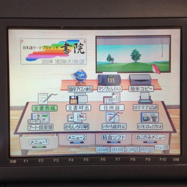 シャープ ワープロ「書院」WD-M300の画面