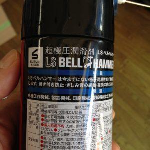 ベルハンマー缶の裏書き