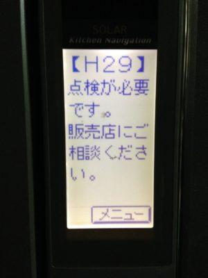 H29エラー