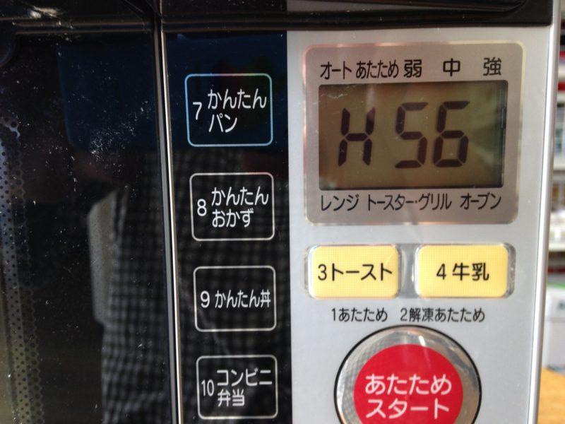 日立オーブン電子レンジ故障H56