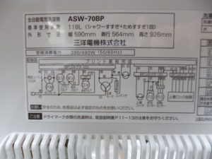ASW-70BPハイセンズ