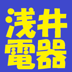 浅井電器(個店) サービス&サポート日記
