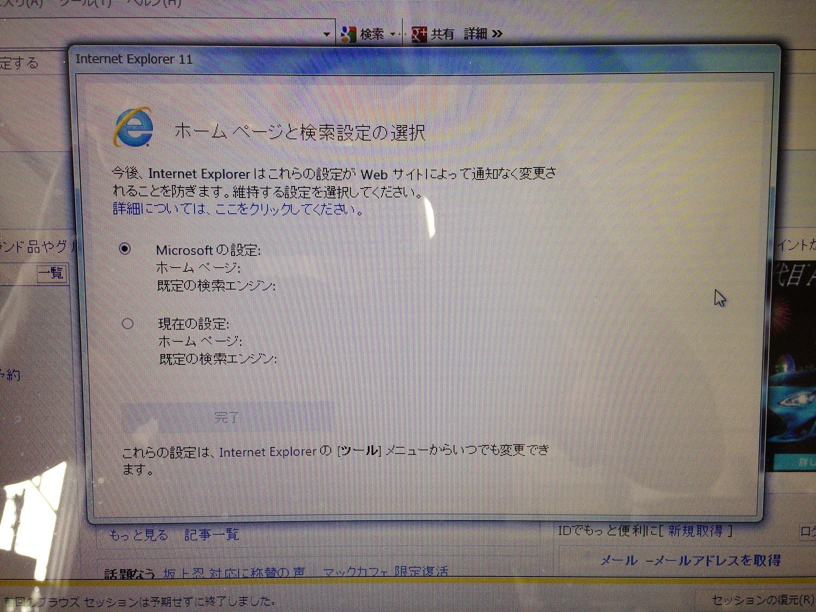 IE11「ホームページと検索設定の選択」で完了できない