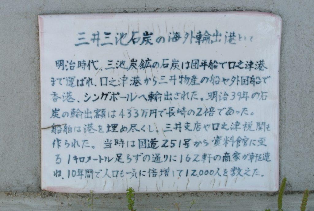 三井三池石炭の海外輸出港