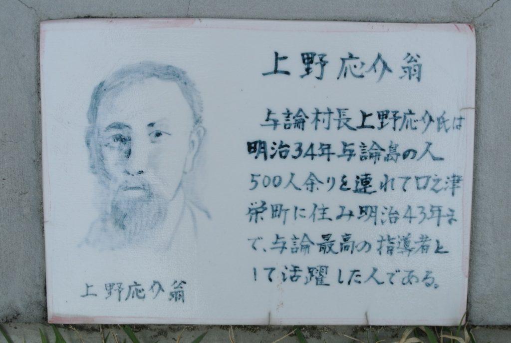 上野応介翁