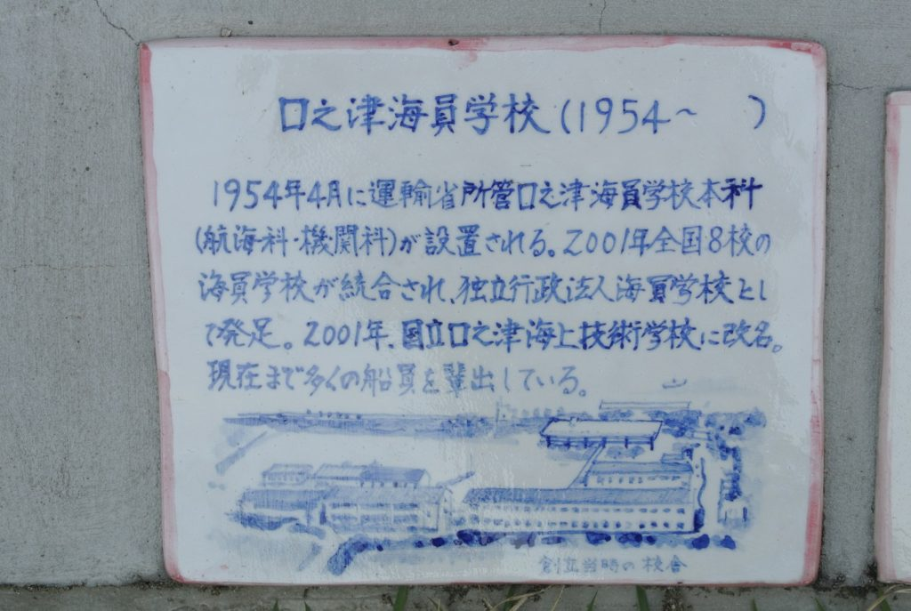 口之津海員学校