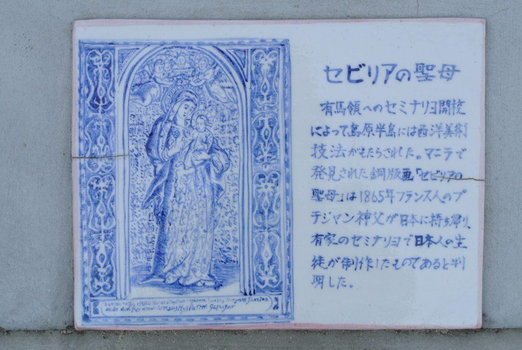 セビリアの聖母