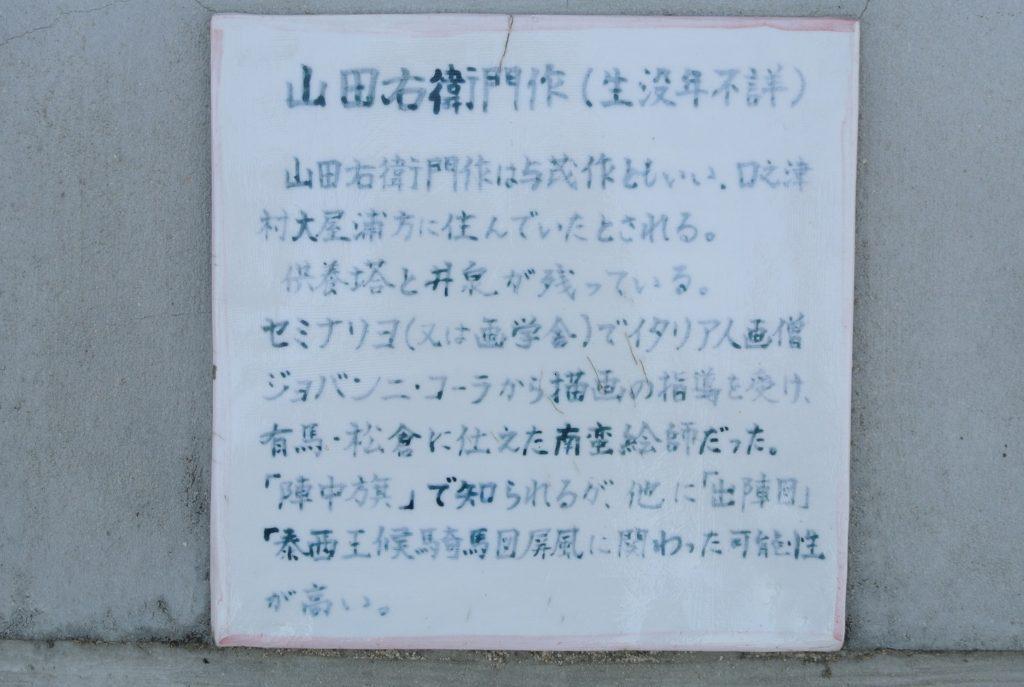 山田与茂作