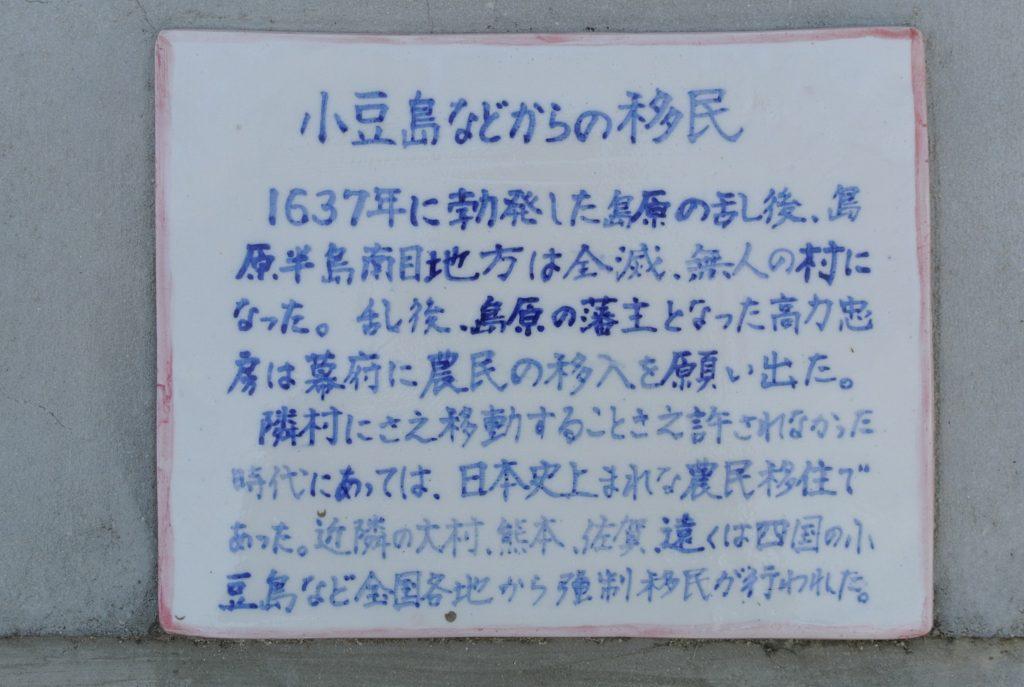 小豆島などからの移民