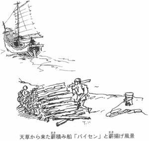 天草から来た薪積み船「バイセン」と薪揚げ風景