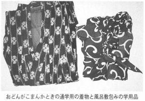 おどんがこまんかときの通学用の着物と風呂敷包みの学用品