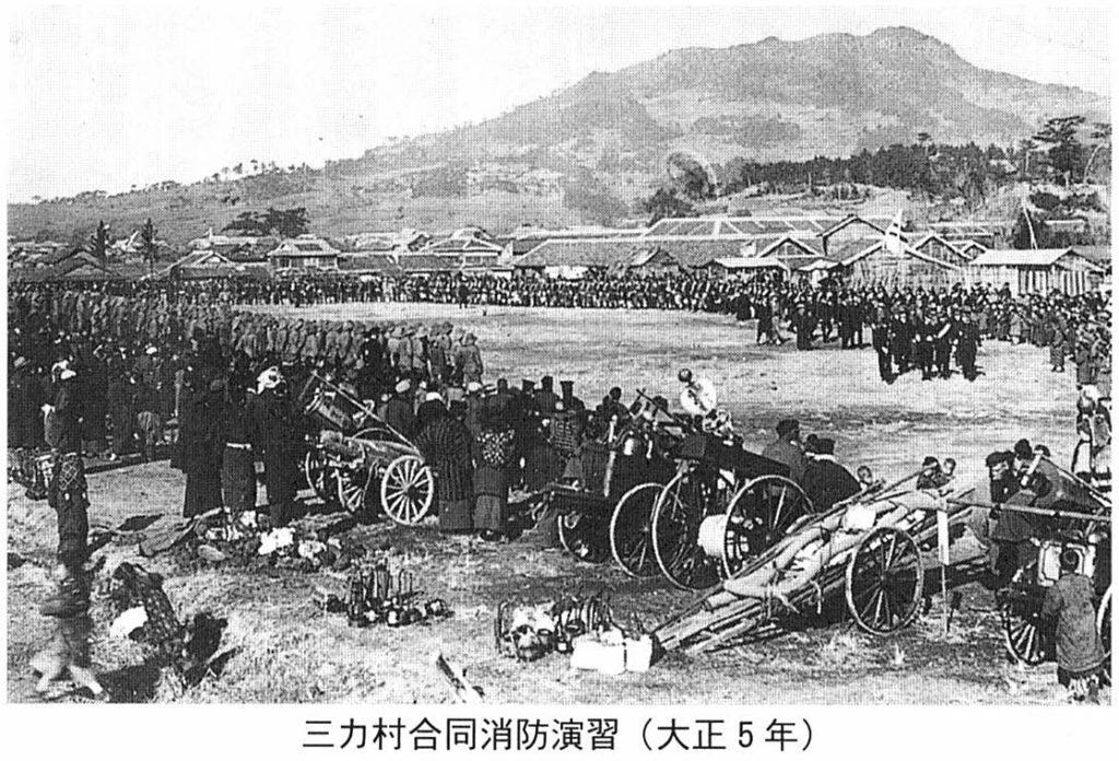 三ヵ村合同消防演習(大正5年)
