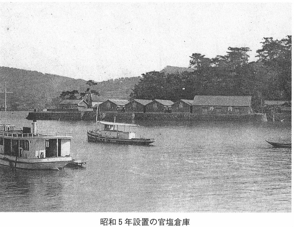 昭和5年設置の官塩倉庫