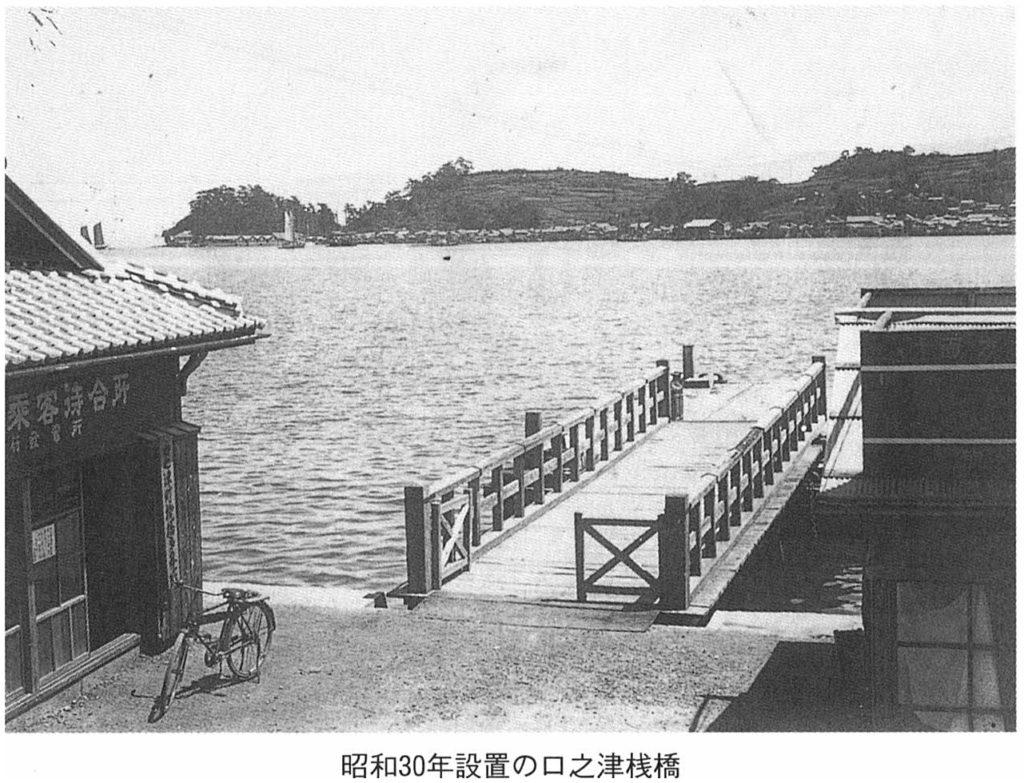 昭和30年設置の口之津桟橋