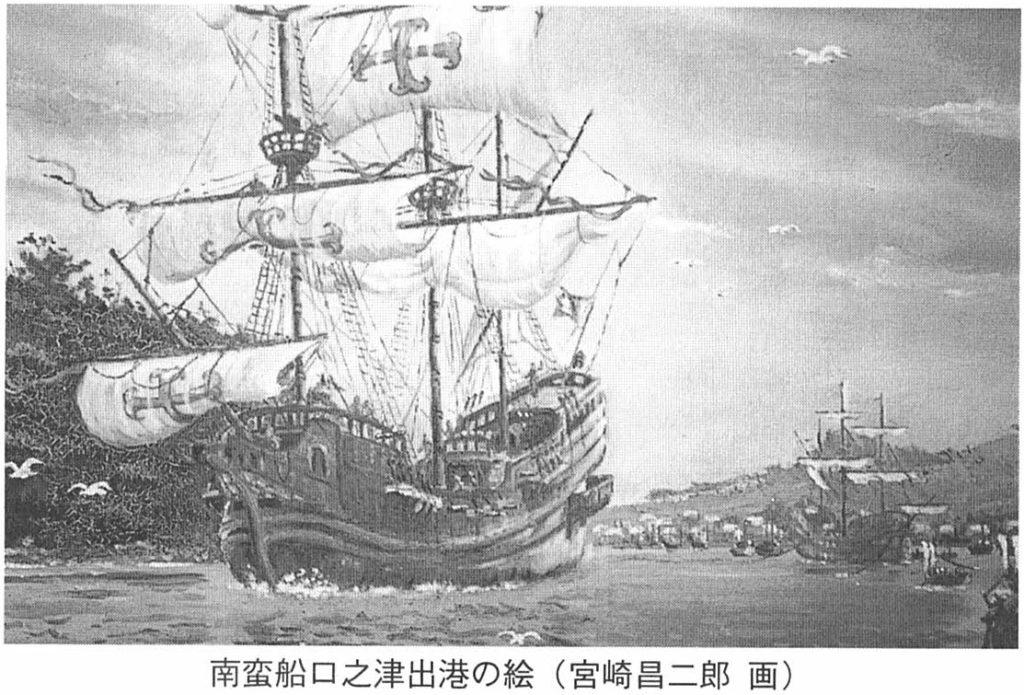 南蛮船口之津出港の絵