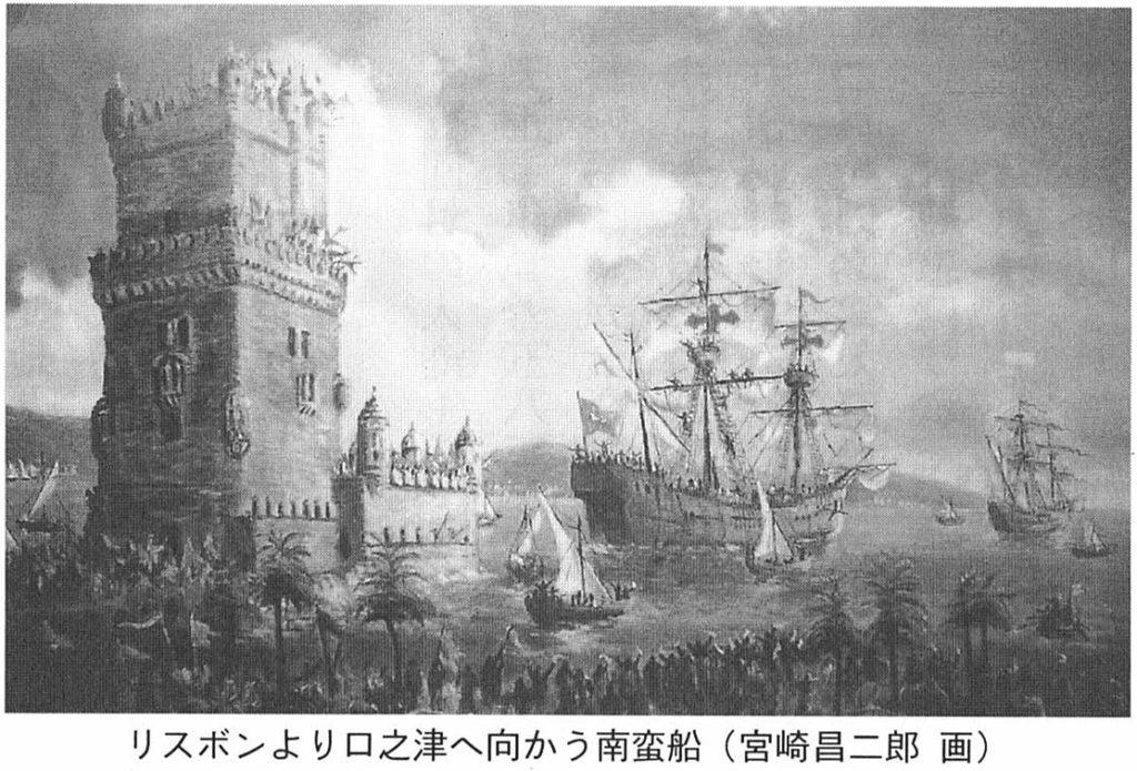 リスボンより口之津へ向かう南蛮船