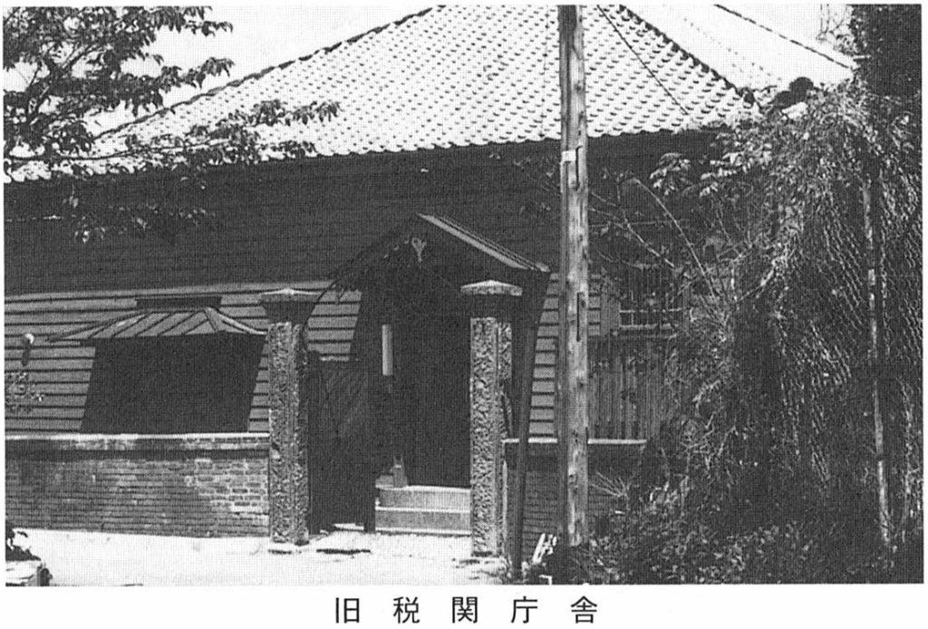 旧税関庁舎