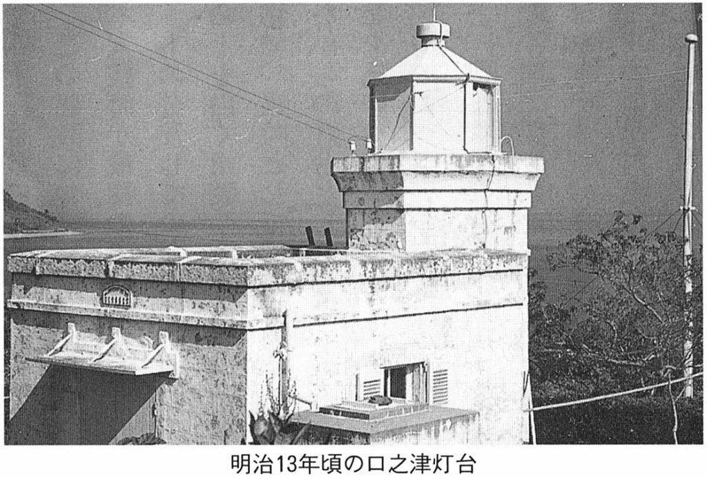 口之津灯台、明治13年頃