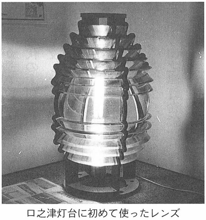 口之津灯台に初めて使ったレンズ