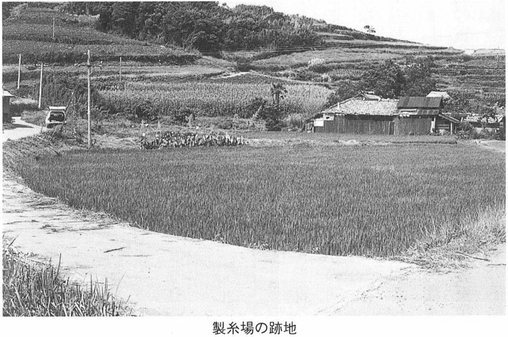 製糸場の跡地