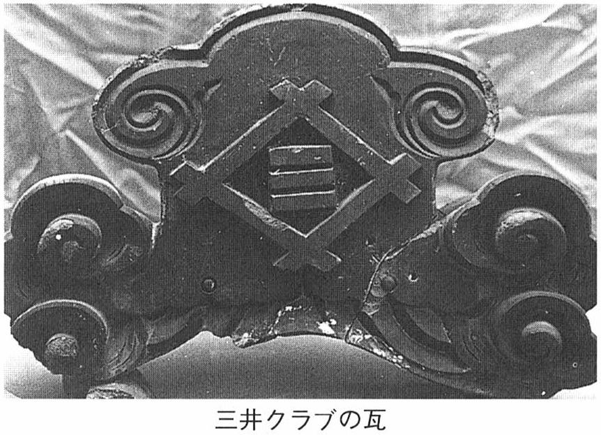 三井クラブの瓦