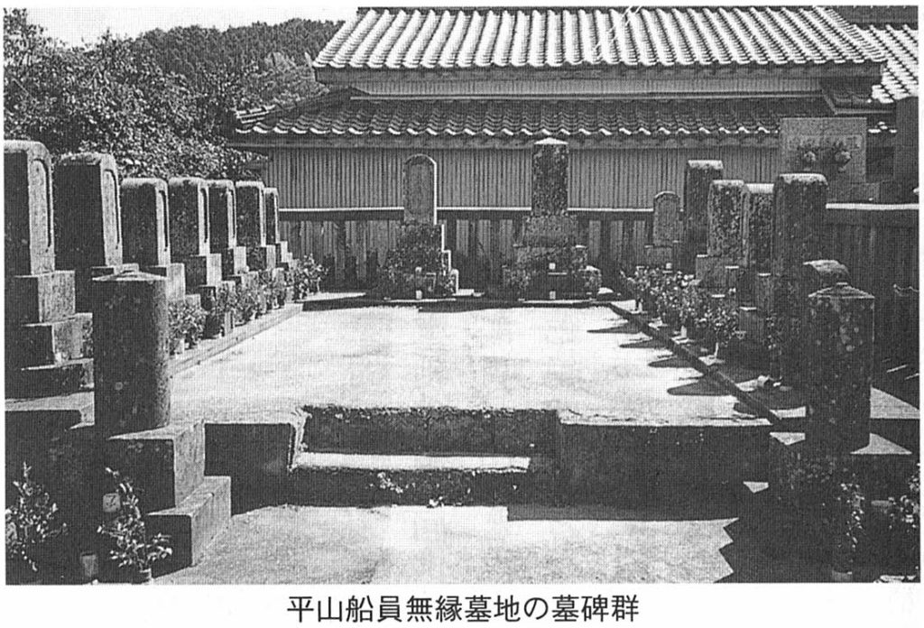 平山船員無縁墓地の墓碑群