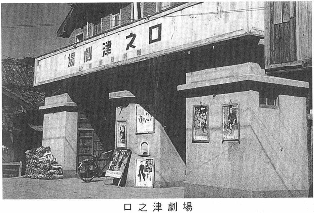 口之津劇場