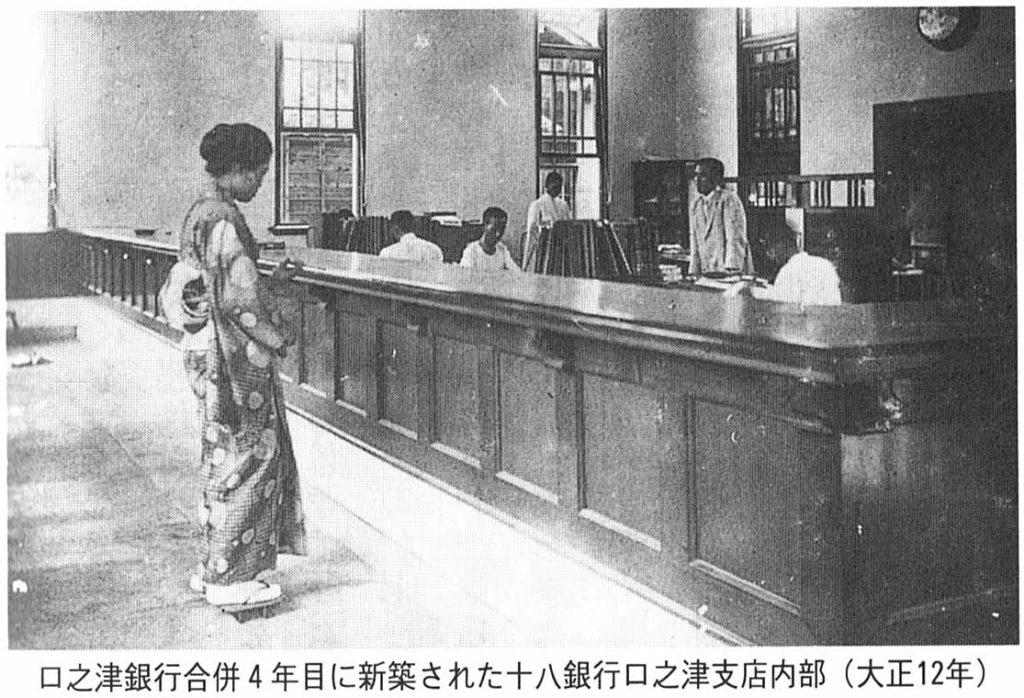 口之津銀行合併4年目に新築された十八銀行口之津支店内部(大正12年)
