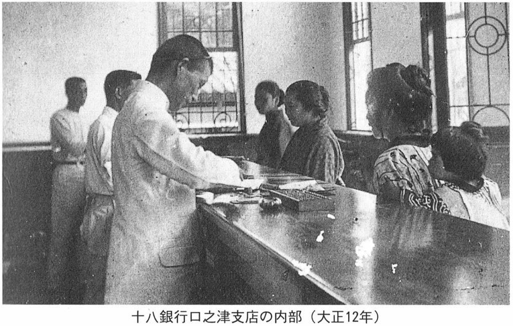 十八銀行口之津支店の内部(大正12年)