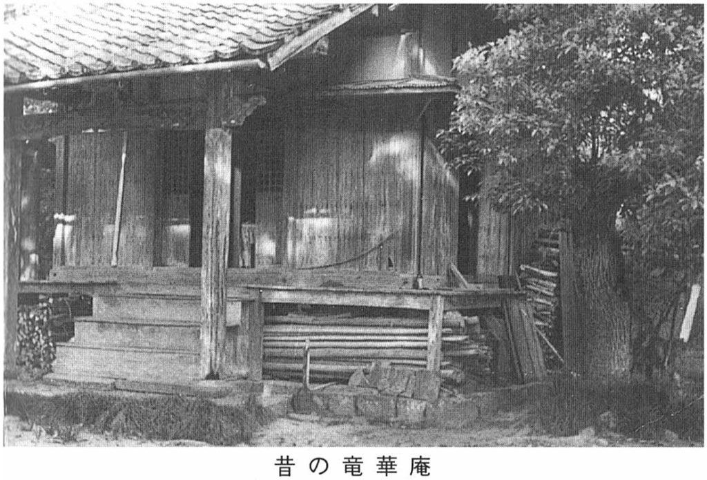 昔の竜華庵