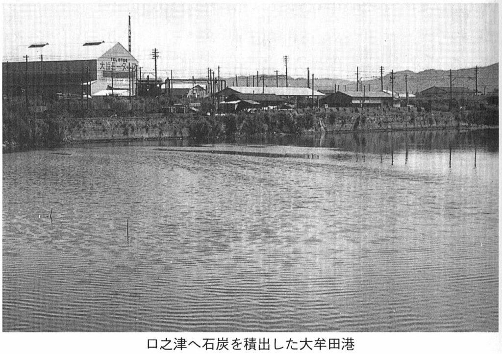 口之津へ石炭を積出した大牟田港
