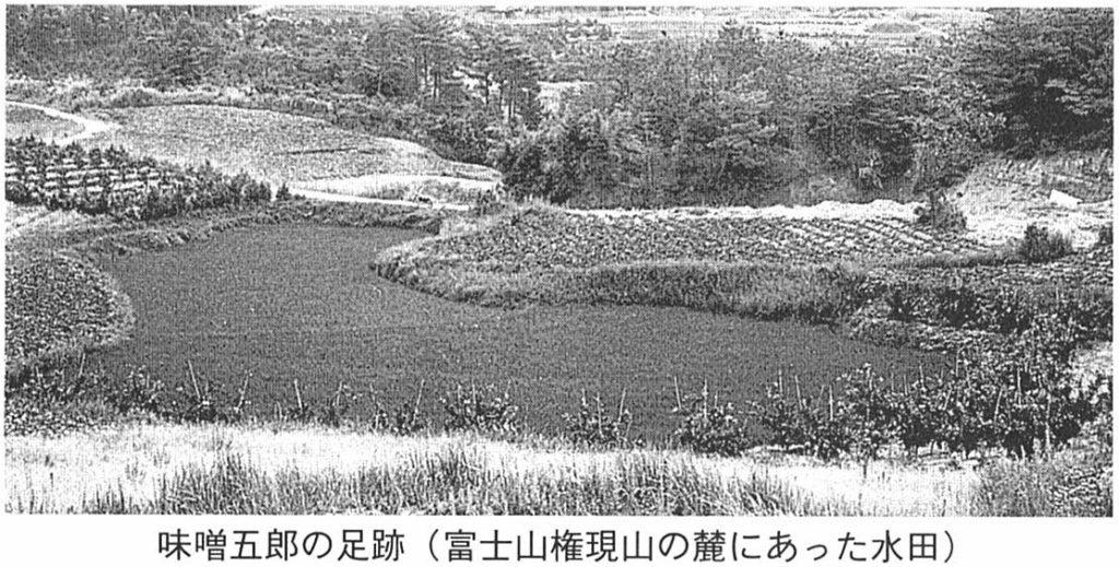 味噌五郎の足跡