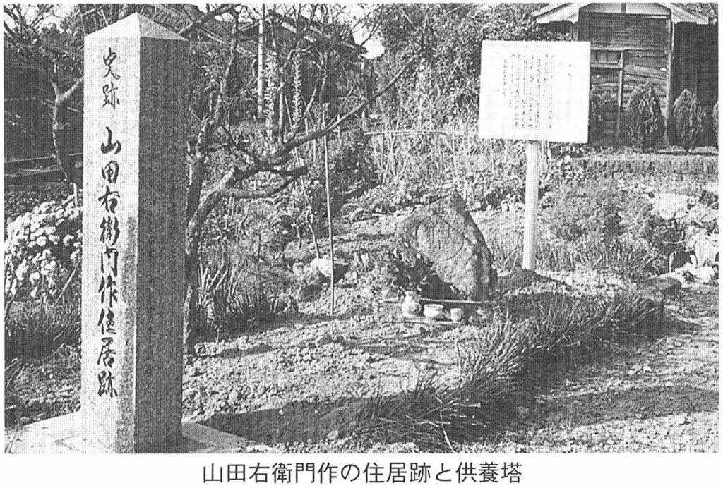 山田右衛門作の住居跡と供養塔