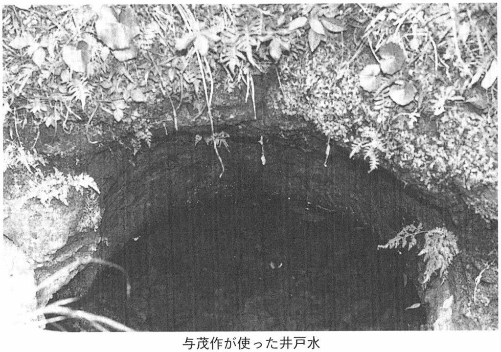 与茂作が使った井戸水