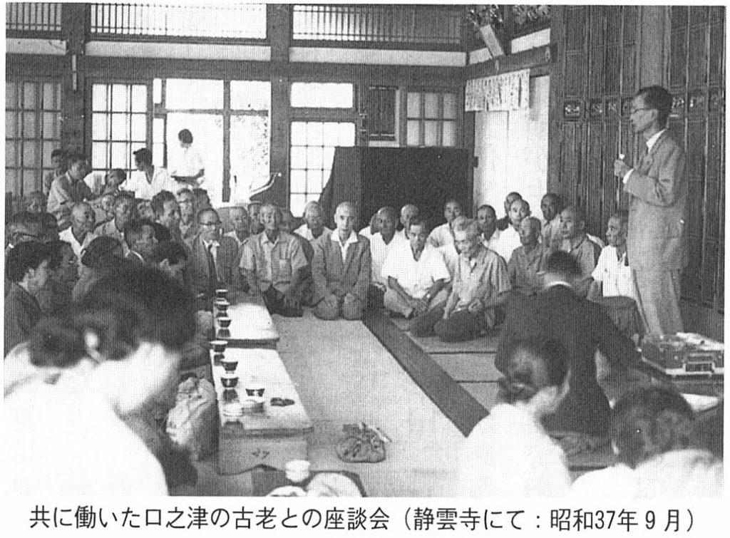 共に働いた口之津の古老との座談会(静雲寺にて:昭和37年9月)