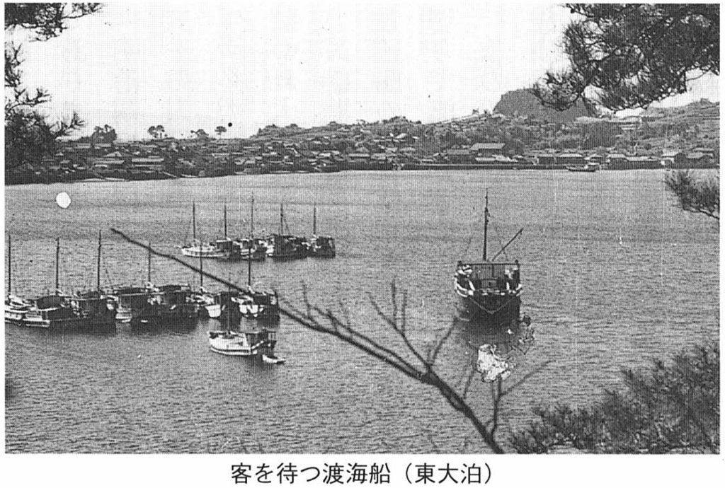 客を待つ渡海船(東大泊)