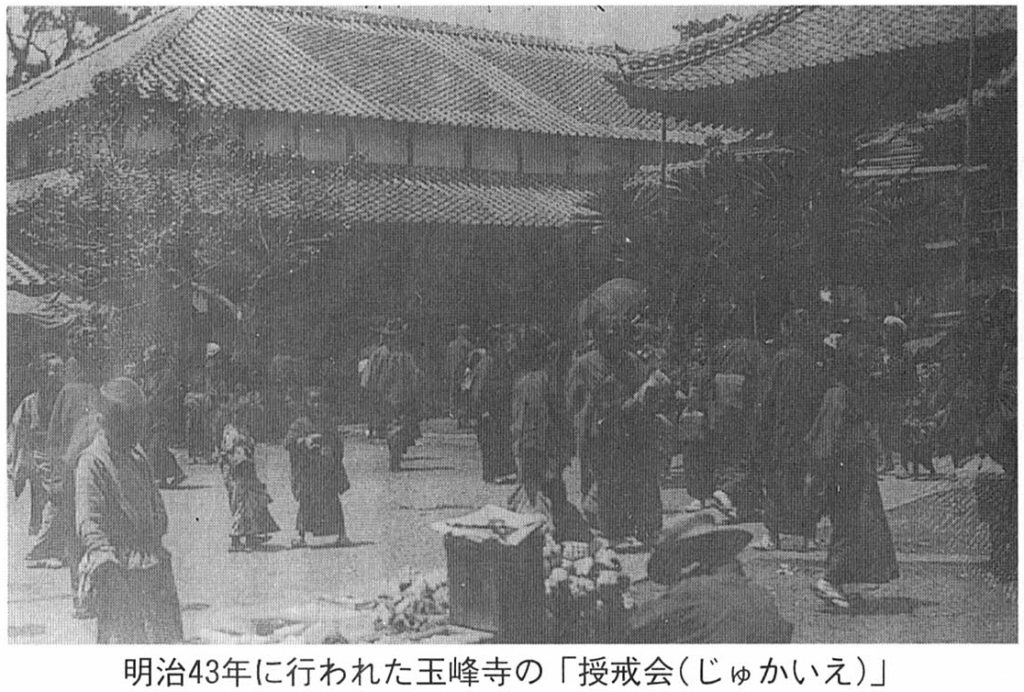 明治43年に行われた玉峰寺の「授戒会」