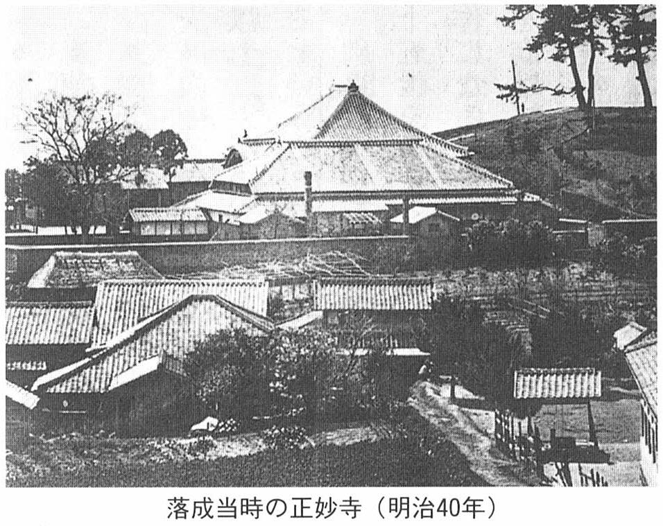 落成当時の正妙寺(明治40年)