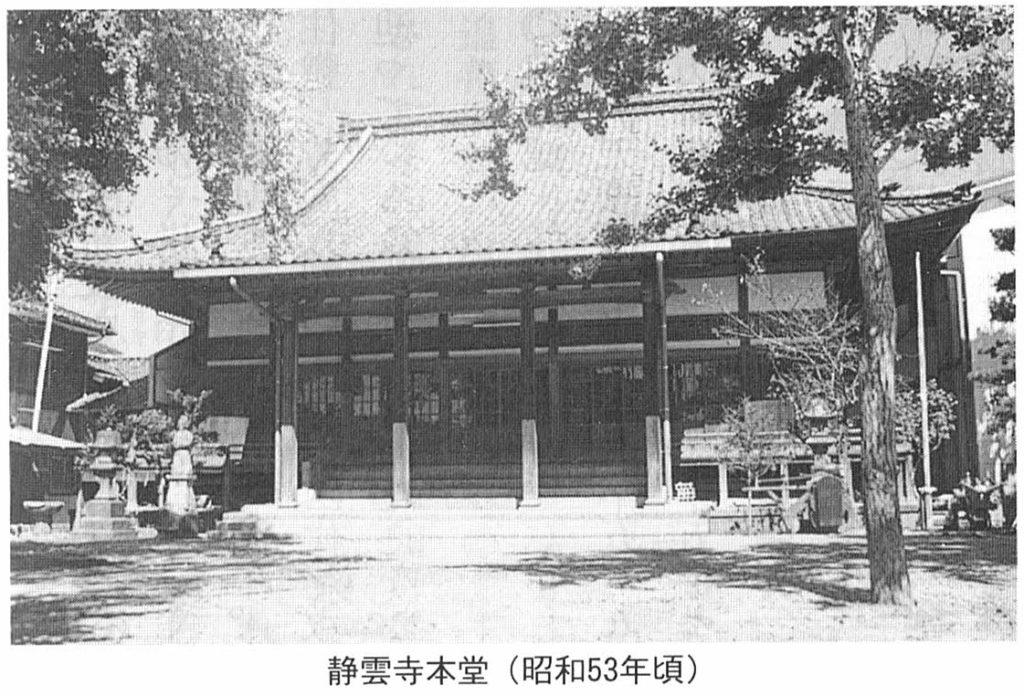 静雲寺本堂(昭和53年頃)
