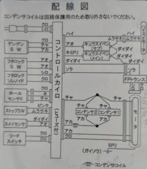 ES-T805 配線図