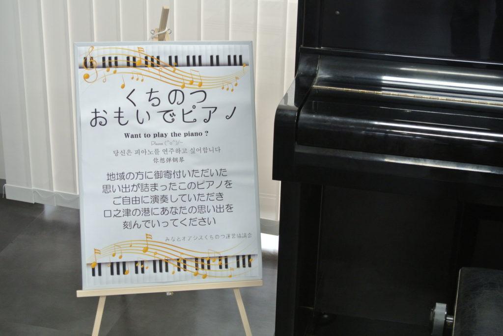 思い出ピアノ